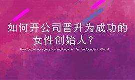 如何开公司晋升为成功的女性创始人?