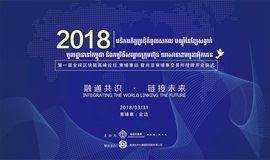 第一届全球区块链高峰论坛(柬埔寨站)暨尚亚柬埔寨交易所授牌开业仪式