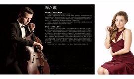 """尚艺雅集:""""四季琴韵""""大提琴与钢琴二重奏 音乐工作坊"""