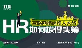招聘实战沙龙上海站丨互联网招聘抢人大战,HR如何拔得头筹