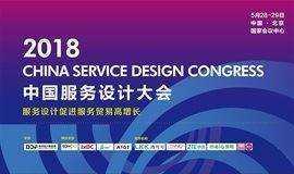 2018中国服务设计大会