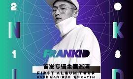 FrankiD全国巡演深圳站