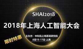 SHAI2018 2018年上海人工智能大会