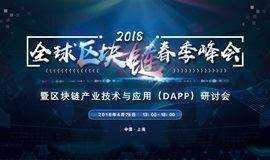 2018区块链全球春季峰会暨区块链产业技术与应用(DAPP)研讨会