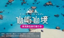 仙屿仙境——库克群岛旅行沙龙
