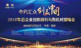 中汽汇众---创赢中国2018 车后企业创新赢利与商机对接峰会