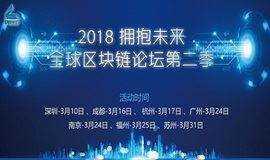2018拥抱未来全球区块链论坛第二季——苏州站