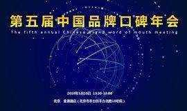 第五届中国品牌口碑年会