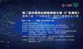 """第二届中国昆山创新创业大赛(广东赛区)暨""""广东医谷杯""""医疗大健康创业大赛"""