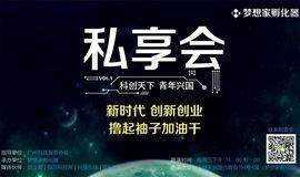 【梦想家】第33期 精选项目综合场 | 私享会开放日专场