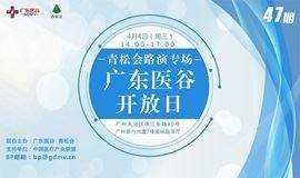 【广东医谷开放日·47期预告】青松会项目路演专场-精品医疗项目路演开放日!