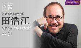"""【名家讲坛】著名男低音歌唱家田浩江与您分享""""歌剧人生"""""""