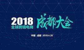2018全球跨境电商●成都大会