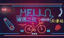 【荧光夜骑2.0--神骑的夜】 城市交友趣玩,轻松夜骑,荧光酷炫高逼格