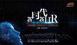 MeetHR Group2018中国互联网人力资源大会--人工智能+HR