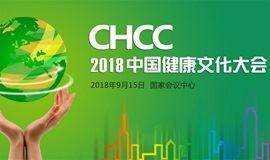 2018第二届大健康论坛暨中国健康文化大会