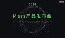 2018光辉城市Mars产品发布会