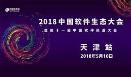 中国软件生态大会暨第十一届中国软件渠道大会 天津站