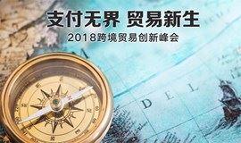2018(深圳)全球跨境贸易创新峰会