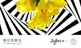 「60人限定春日茶歌会」 SofarSounds沙发音乐  X  上海衡山和集