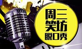 【笑坊演出】每周三热力猫免费开放麦爆笑来袭!!