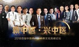 《新中医 ∙ 兴中医》——首届中医药产业跨界文化高峰论坛