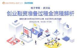 桔子学院·武汉站:创业融资准备过程全流程解析