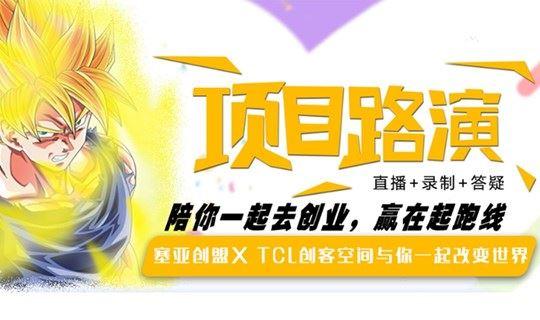赛亚创盟(筹) X TCL创客空间 ▏项目专场路演会