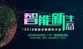 智能新生态 —— 2018客如云广州新餐饮大会