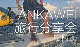 【3.17| 因浪而潇洒的帆船旅行,你值得拥有  】 达人线下分享会第十四弹