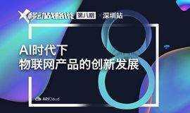 【移动战略说•第八期】AI时代下物联网产品的创新发展(深圳站)