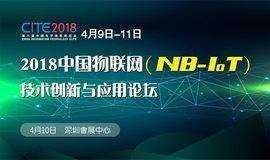 2018中国物联网(NB-IoT)技术创新与应用论坛