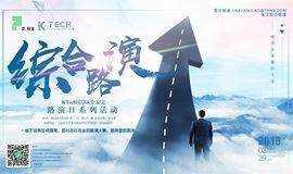 KTech国创&企安宝 路演日系列活动——综合项目路演
