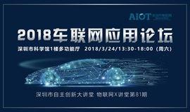 【邀请函】2018车联网应用论坛