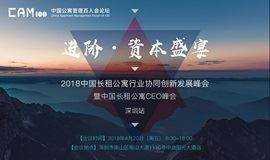 2018中国长租公寓行业协同创新发展峰会   暨中国长租公寓CEO峰会(深圳站)