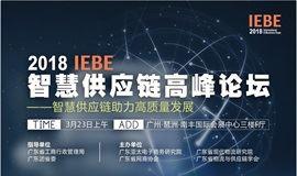2018 IEBE智慧供应链高峰论坛