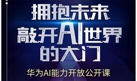 华为HiAI能力公开课(上海站)