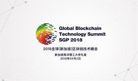 2018全球(新加坡)区块链技术峰会