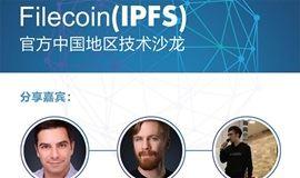 Filecoin(IPFS)官方中国地区技术沙龙