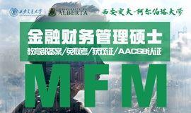 全球百强名校 免联考 获双证:西安交大-金融财务管理硕士MFM · 上海班,线上1对1免费咨询