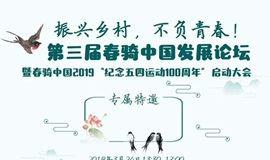 第三届春骑中国发展论坛