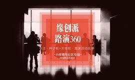 缘创派【路演360】小样青年社区专场-专注于种子轮和天使轮的路演平台