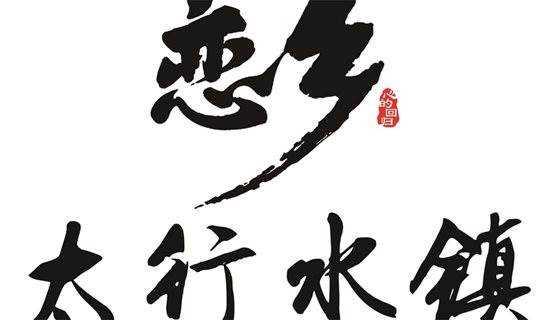 中秋3期(9.22,23,24),恋乡·太行水镇、畅游赤壁拍摄地易水湖 一日休闲活动