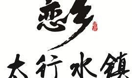 周六,恋乡·太行水镇、畅游赤壁拍摄地易水湖 一日休闲活动