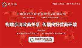 倒计时1天丨中国新时代企业家论坛2018年会