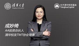 「清华创业导引课」第四讲|AA投资成妙绮:创业企业的商业模式和战略优化