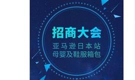 亚马逊日本站母婴及鞋服箱包招商大会