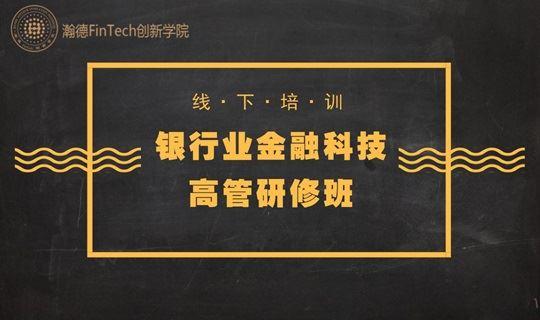银行业金融科技高管研修班