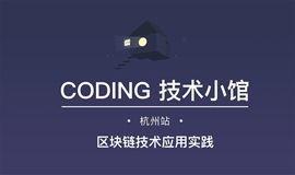 【杭州站】CODING 技术小馆-区块链技术应用实践