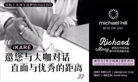【国际上市珠宝品牌】市场总监RichardMeng 交流分享会